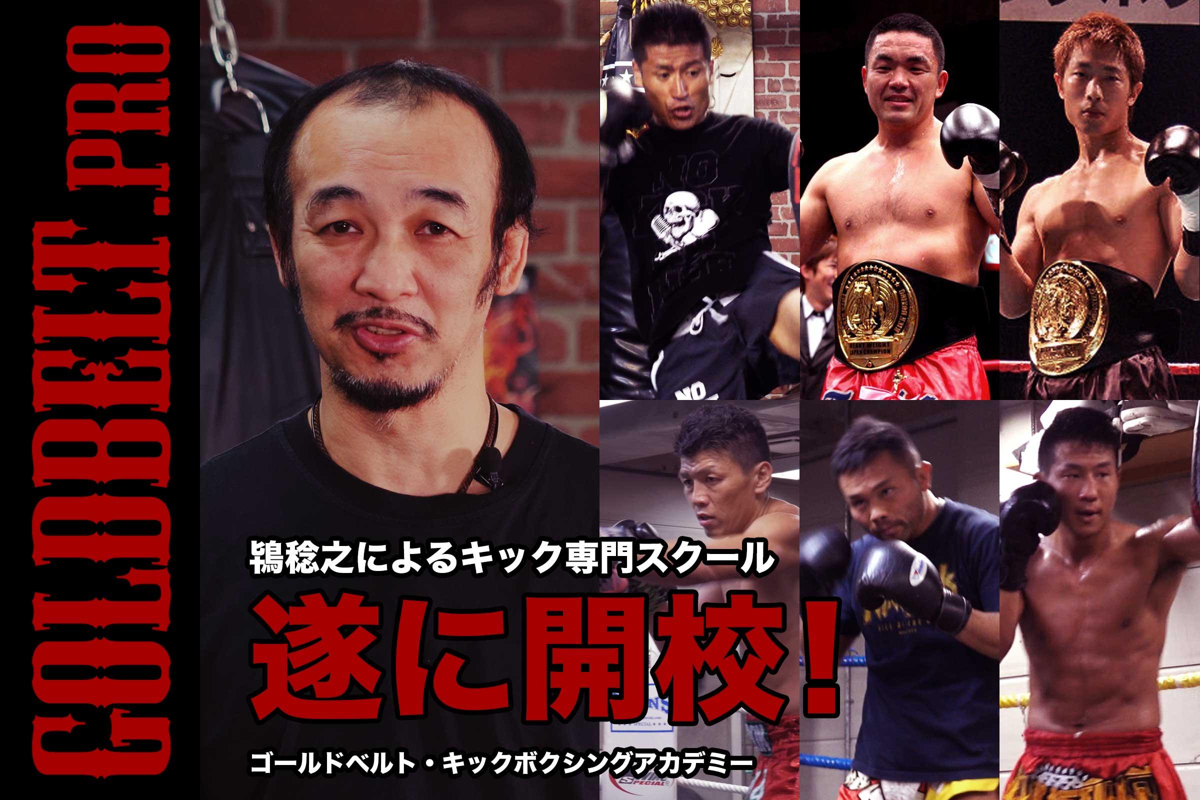 鴇稔之が主宰する新たなキックボクシング専門スクール、『ゴールドベルト・キックボクシングアカデミー』が発動!